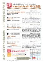Handai‐Asahi中之島塾2011年10〜12月期の申込受付中です。