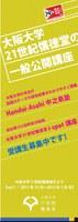 21世紀懐徳堂だよりvol.7発行しました!~Handai-Asahi中之島塾、大阪大学21世紀懐徳堂i-spot講座の受講生募集中です!