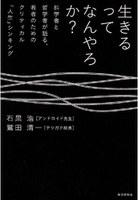 石黒浩×鷲田清一 『生きるってなんやろか?』科学者と哲学者が語る、若者のためのクリティカル「人生」シンキングが刊行されます!