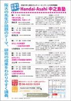 Handai‐Asahi中之島塾2012年1~3月期の申込受付中です。