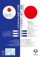 4/29(金)13:00~「大阪大学【緊急】シンポジウム『震災の今とこれから』-私たちに何ができるのか-」を開催します!