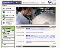 「大阪大学アウトリーチWEB」マイナーチェンジしました。
