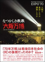「なつかしき未来「大阪万博」」が刊行されます!