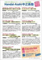 Handai-Asahi中之島塾2013年1月~3月期の申し込み受付中です!