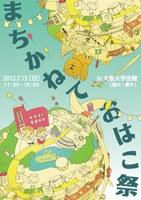 7月15日(日)、まちかねておはこ祭2012を開催します。