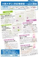 お待たせしました!大阪大学21世紀懐徳堂i-spot講座の2012年度前期概要(6~8月)が決まりました。