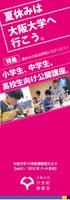 21世紀懐徳堂だよりvol.9発行しました!~夏休みは大阪大学へ行こう。小中学生・高校生向け公開講座特集