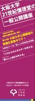 21世紀懐徳堂だよりvol.10発行しました!~21世紀懐徳堂の一般公開講座特集です!
