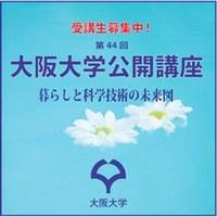 第44回大阪大学公開講座/サブテーマB 「暮らしと減災を考える」の申込受付開始します。(10/15月~26金)