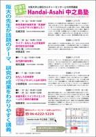 Handai‐Asahi中之島塾2012年7~9月期の申込受付中です!