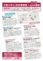 大阪大学21世紀懐徳堂i-spot講座の2012年度後期概要(2013年1~2月)が決まりました。