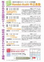Handai‐Asahi中之島塾2012年4~6月期の申込受付中です。