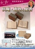 適塾特別展示「洪庵・適塾と蘭書」開催中です。【5月29日(火)~6月10日(日)】