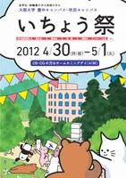 平成24年度いちょう祭開催(4月30日、5月1日)