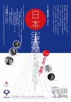 """3/4(日)実施「大阪大学シンポジウム""""日本、いまから・ここから…""""」を開催します。若者必聴です!"""