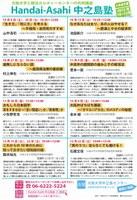 Handai‐Asahi中之島塾2012年10~12月期の申込受付中です!