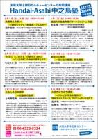 Handai-Asahi中之島塾2014年1月~3月期の申し込み受付中です!