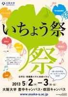 平成25年度いちょう祭開催(5月2日、3日)
