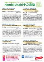 Handai-Asahi中之島塾2013年7月~9月期の申し込み受付中です!
