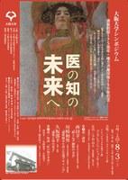 大阪大学シンポジウム 適塾創設175周年・緒方洪庵没後150年記念 医の知の未来へ(2013年8月3日(土))を開催します。