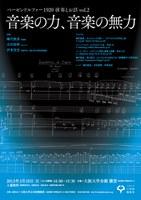 ベーゼンドルファー1920 演奏とお話vol.2 「音楽の力、音楽の無力」を開催しました。
