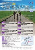 立命館大阪プロムナードセミナー「京と大坂 -歴史・文化・学問を探る-」開講のお知らせ