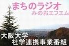11/14(木)・17(日)、みのおエフエム「タッキー816」で「まちのラジオ 大阪大学社学連携」放送されます。