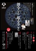 大阪大学シンポジウム 創ること 超えること(2013年3月24日(日))を開催します。
