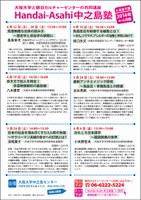 Handai-Asahi中之島塾2014年4月~6月期の申し込み受付中です!