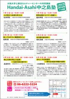 Handai-Asahi中之島塾2014年7月~9月期の申し込み受付中です!
