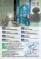 大阪・京都文化講座「「水の都」京都と大阪-水辺をめぐる二都物語-」開講のお知らせ