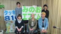 5/8(木)・11(日)、みのおエフエム「タッキー816」で「まちのラジオ 大阪大学社学連携」が放送されます。