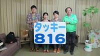 6/12(木)・15(日)、みのおエフエム「タッキー816」で「まちのラジオ 大阪大学社学連携」が放送されます。