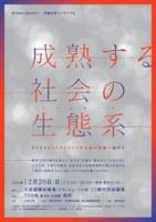 [イベントレポート]大阪大学シンポジウムを開催しました