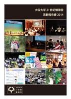 「大阪大学21世紀懐徳堂活動報告書2014」を発行しました