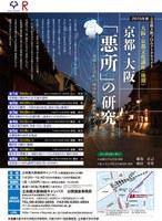 [イベントレポート]大阪・京都文化講座 第6回「織田作之助の<遊郭>」