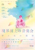 [イベントレポート]境界面上の音楽会
