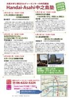 [受付開始]Handai-Asahi中之島塾4月〜6月期申込受付開始しました!