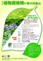 [イベントレポート]第15回植物探検隊@春の待兼山を訪ねて
