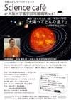 [イベントレポート]Science café@大阪大学歯学部附属病院vol.1 「太陽ってどんな星?〜太陽系誕生秘話〜」