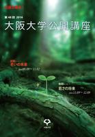 [イベントレポート]第48回大阪大学公開講座 前期-5「あたらしい金融技術と老後資金」
