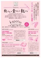 [イベントレポート]大阪大学21世紀懐徳堂i-spot講座「化粧の見え方をめぐる知覚・認知心理学」