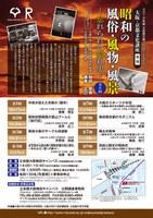 [イベントレポート]2016年度後期大阪京都文化講座、開講中です!