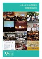 「大阪大学21世紀懐徳堂活動報告書2015」を発行しました