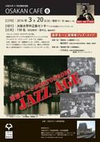 [イベントレポート]大阪大学21世紀懐徳堂塾OSAKAN CAFÉ vol.8「服部良一と道頓堀ジャズ・エイジ」を開催しました!