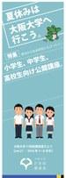 21世紀懐徳堂だよりvol.27発行しました!【特集】小学生、中学生、高校生向け公開講座