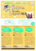 [イベントレポート]大阪大学21世紀懐徳堂i-spot講座「江戸時代の文字、くずし字を読んでみよう!」