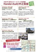 [イベントレポート]Handai-Asahi中之島塾「視覚再生を目指して〜人工網膜を中心に」