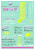 [イベントレポート]大阪大学21世紀懐徳堂i-spot講座「ウルドゥー恋愛詩ガザルの世界」