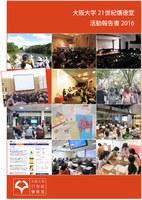 「大阪大学21世紀懐徳堂活動報告書2016」を発行しました